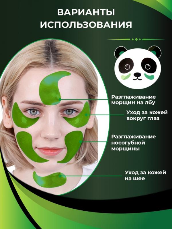 """Патчи гидрогелевые коллагеновые для лица с морскими волорослями """"Панда"""" 60 шт"""